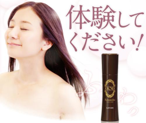 コスパ・ナンバー1!?1日99円で試せる育毛剤「Kenomika(ケノミカ)」♪格安のキャンペーンはこちら♪