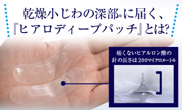 目元ケアの「ヒアロディープパッチ」の針(マイクロニードル)って痛くないの?