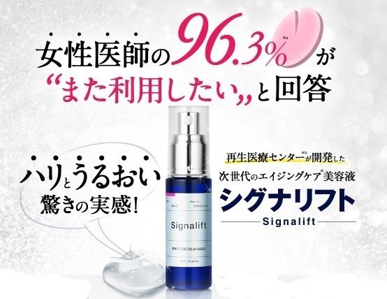 シグナリフトは妊娠中や産後の敏感肌でも使用できる?