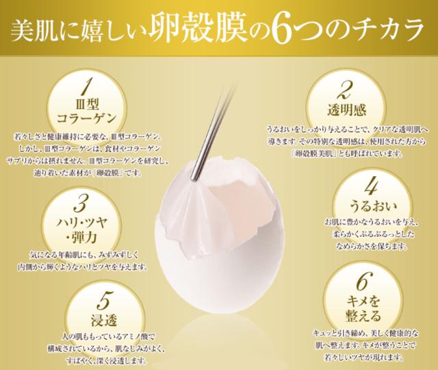 卵殻膜美容液は卵アレルギーでも使用できる?