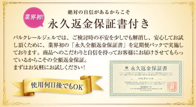 パルクレール最安 (1026).png