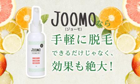 【ジョーモ(JOOMO)】除毛スプレーは毛穴を綺麗にできる⁉最もお得な購入方法も♪