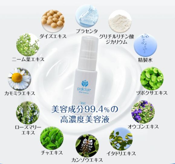 パルクレール美容液 (1042).png