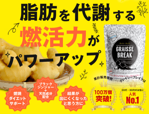「グレイシーブレイク」ダイエットサプリの効果と口コミをご紹介♪ダイエットの停滞期に使える!?