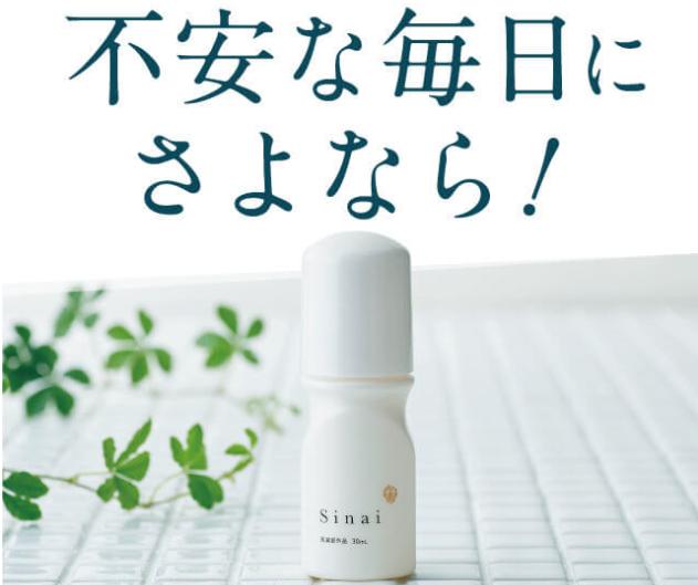 シナイ(sinai)は手汗を止めたいときにも使用できる?
