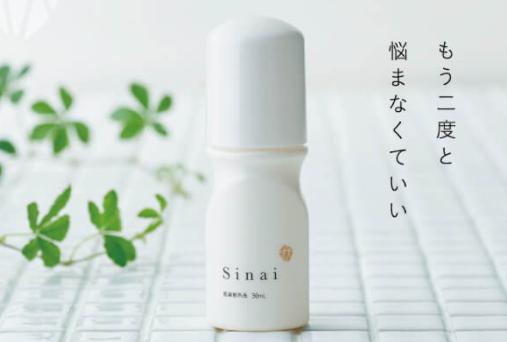 シナイ(sinai)は加齢臭の臭いケアには使えないの?