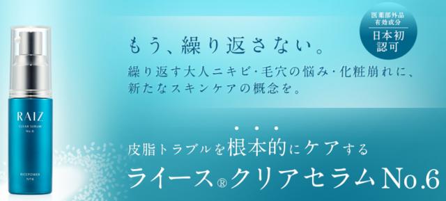 ライース クリアセラムNo.6は大人ニキビの改善にもなる?