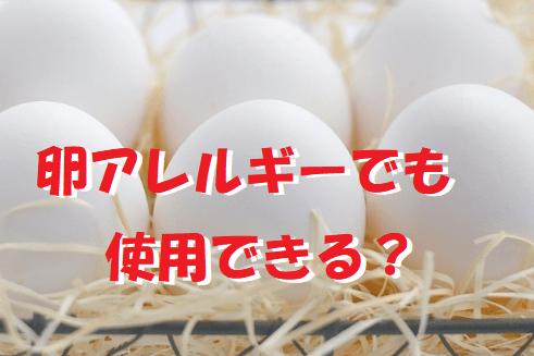 「チェルラー ブリリオ」は卵殻膜美容液だけど卵アレルギーでも使って大丈夫?