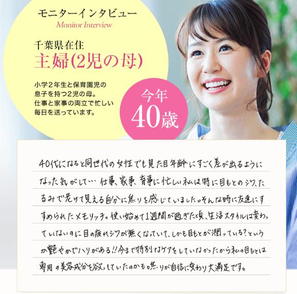 口コミ (386).png