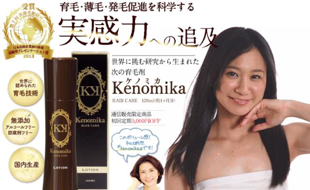 出産後の薄毛にもケノミカ(Kenomika)は使っても大丈夫?
