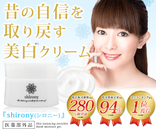 「シロニー」美白オールインワンの成分と効果をご紹介♪本当に白く透明な肌を手に入れられる?