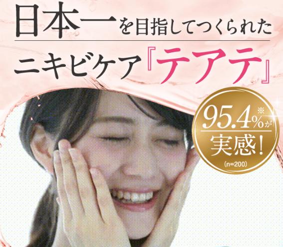 「テアテ(teate)」ニキビ化粧水の効果&口コミをご紹介♪満足度95.4%は本当?