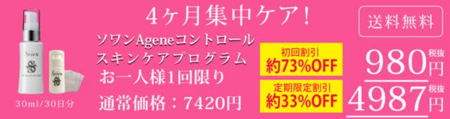 4ヵ月集中ケア(608).png