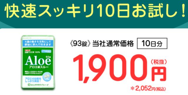 アロエ錠スルー (647).png