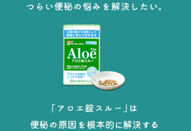 アロエ錠スルーの主成分「アロイン」は本当に便秘に効果があるの?
