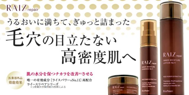 「たるみ毛穴」を改善!してくれるのは日本中で「ライースリペア」だけ!