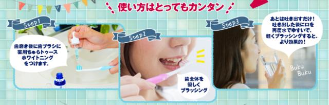 接客業の方必見♪お口の印象で売り上げも変わるかも!?「薬用ちゅらトゥースホワイトニング」♪
