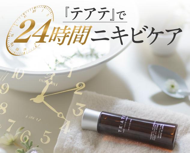テアテ(teate)ニキビ化粧水はニキビの赤みも抑えてくれる?