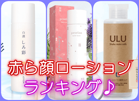 「赤ら顔ケア化粧水」のまとめ&人気ランキングをご紹介♪